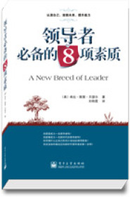 A New breed of Leader Chinese by Sheila Murray Bethel, Ph.D.