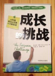 Progress Challenge in Chinese by Dean Lindsay